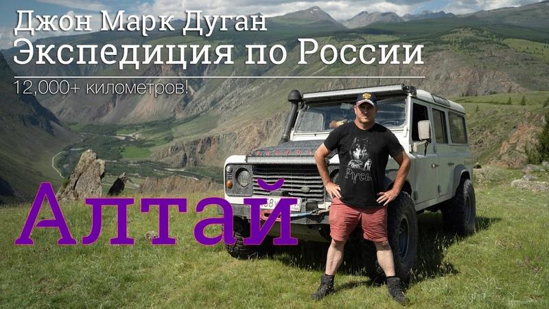 Алтай Экспедиция Джона Марка Дугана по России