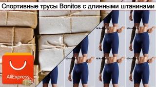 Спортивные трусы Bonitos с длинными штанинами   #Обзор