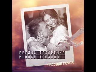 Новая песня на Русском Радио: Регина Тодоренко и Влад Топалов - Часовые пояса
