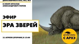 Детский эфир «Эра зверей» в рамках рубрики «Динозаврики и все, все, все» с Ярославом Поповым