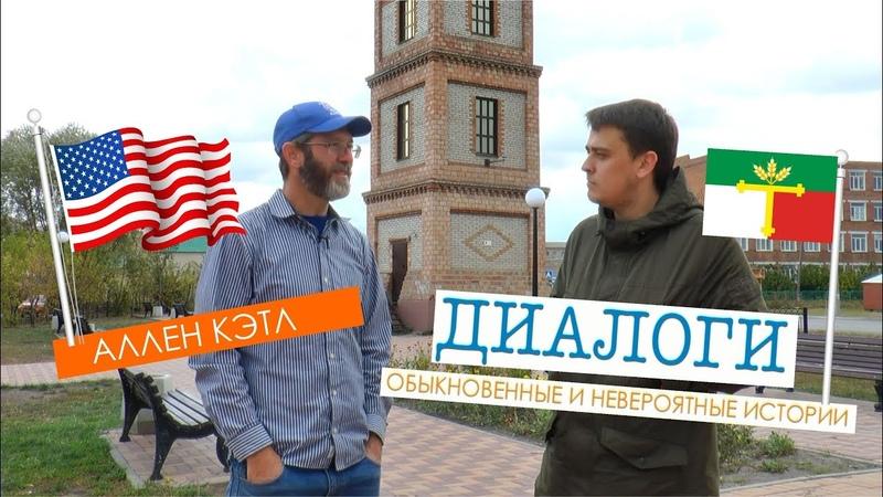 Диалоги Аллен Кэтл американец в Сибири Спрингфилд без Симпсонов дома не как в кино