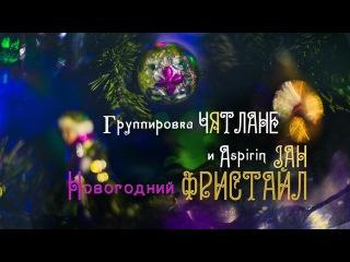 Группировка ЧЯТЛАНЕ и ASPIRIN JAH - Новогодний фристайл