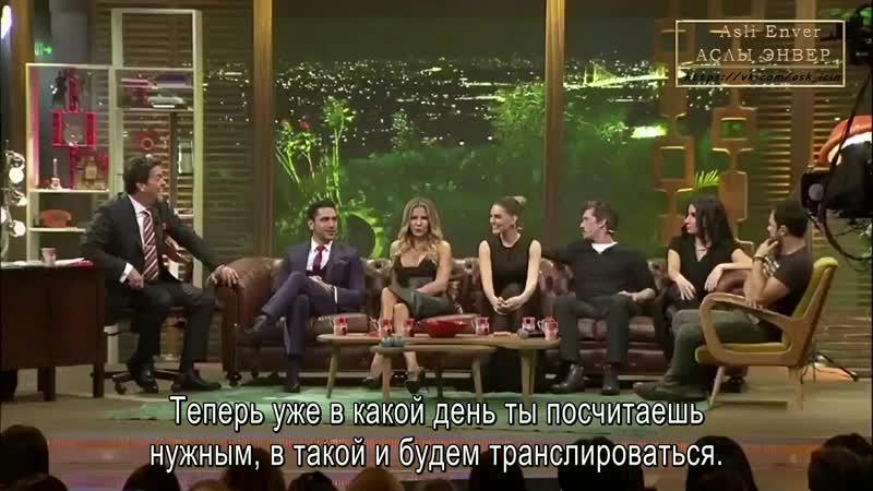 Бояз Шоу Аслы Энвер (перевод)