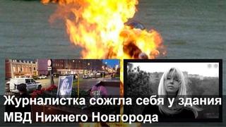 Журналистка сожгла себя у здания МВД Нижнего Новгорода  В моей смерти прошу винить Россию