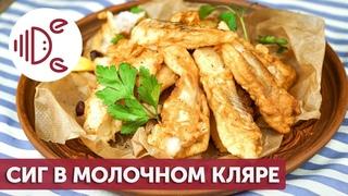 Рыба в молочном кляре (Деликатеска.ру)