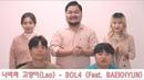 볼빨간 사춘기(BOL4)(Feat. 백현) - 나비와 고양이(Leo)