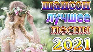 Шансон 2021 Сборник Лучшие Песни апрель 2021 🎶 ТОП Хиты Радио Русский Шансон 2021 🎷 Новые песни 2021