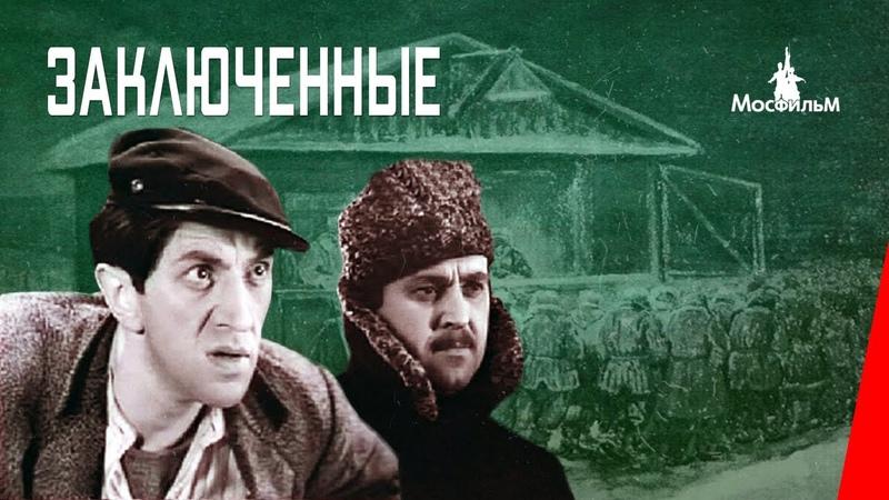 Заключенные Convicts 1936 фильм смотреть онлайн