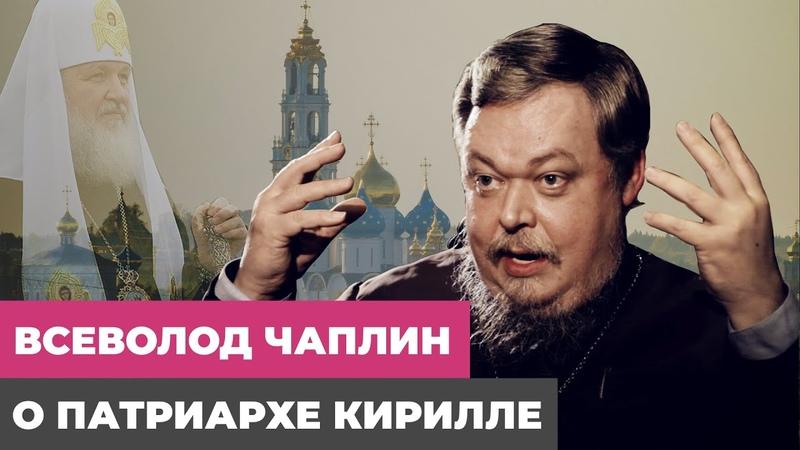 Всеволод Чаплин В церкви один глава Христос Одно из последних интервью