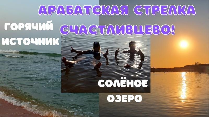 СОЛЁНОЕ ОЗЕРО И ГОРЯЧИЙ ИСТОЧНИК СЧАСТЛИВЦЕВО пляж и КОМАРЫ Арабатская стрелка