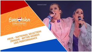 Eurovision 2021 - Russia 🇷🇺 - National Selection - 2Mashi - Bitter Words [FINAL]