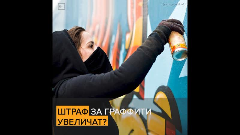 За граффити хотят ужесточить наказание УтроМ24