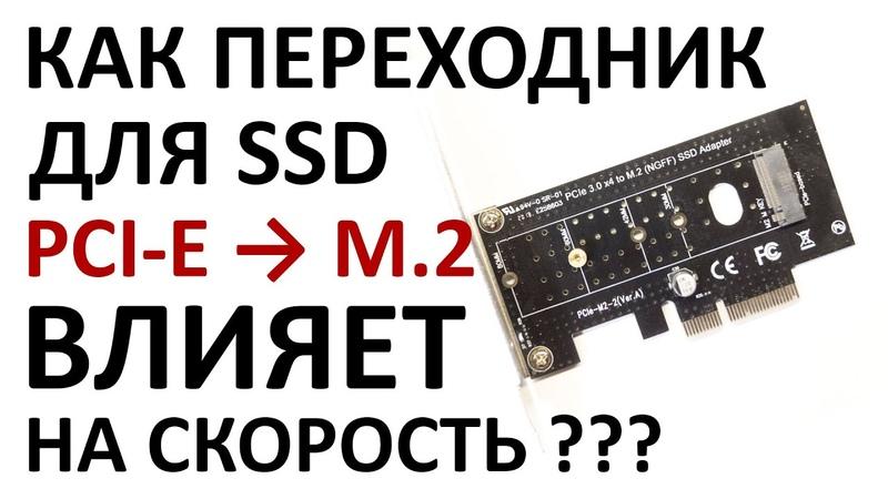 Переходник адаптер PCI E M 2 NGFF for SSD Bulk