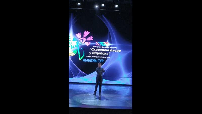 Абласны тур міжнароднага конкурсу ў межах фестывалю Славянскі базар ў Віцебску 2021