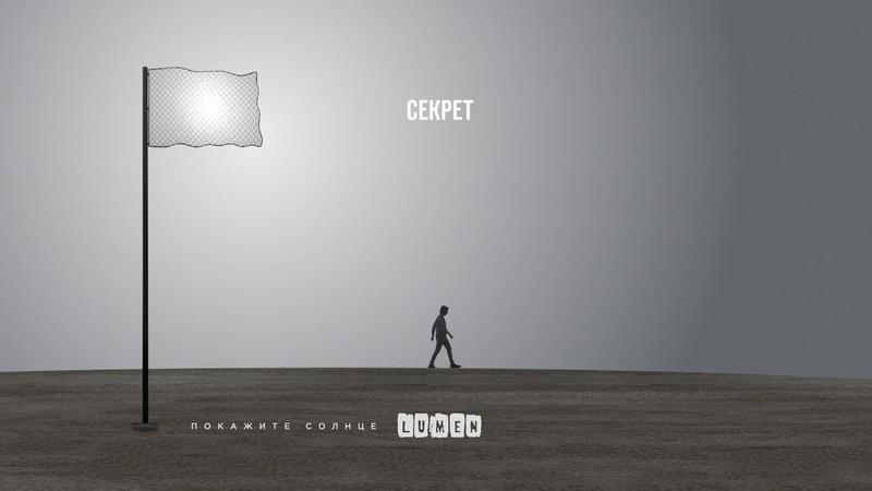 LUMEN Секрет альбом Покажите Солнце 2020