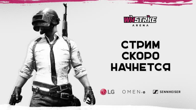 Live from Winstrike arena - Orex.Baby играет Grand Theft Auto V.