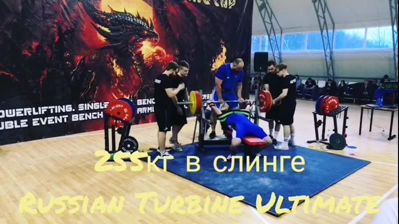 255кг в слинге Russian Turbine Ultimate 3 петли до 100кг с ДК Кубок Евразии 2020 Самара