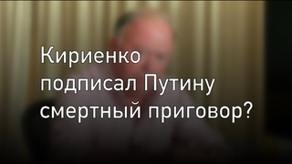 Кириенко подписал Путину смертный приговор?