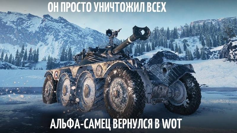 ЭПИЧНЫЙ МОМЕНТ ЗАТАЩИЛ КАТКУ НА EBR 90 ВЗЯЛ МАСТЕРА И НАНЁС 6000 УРОНА World of Tank