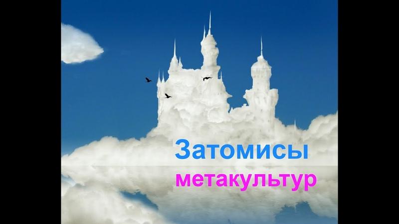 Роза Мира с иллюстрациями Книга 3 Глава 2 Затомисы Небесные страны вершины цивилизаций часть 1