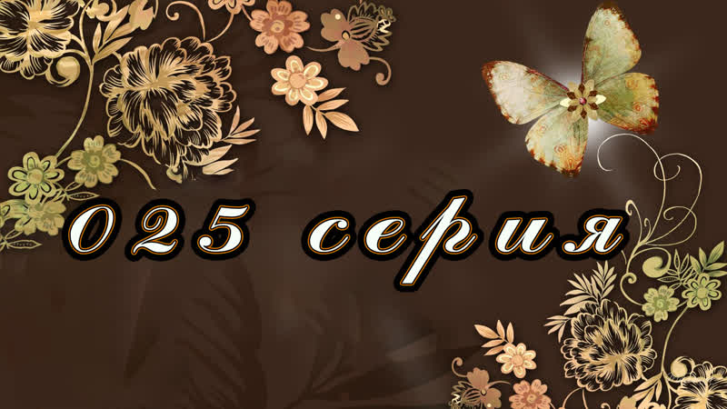 Вдова Бланко 025 серия 2006