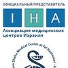 IHA- представитель больницы Шиба в Израиле