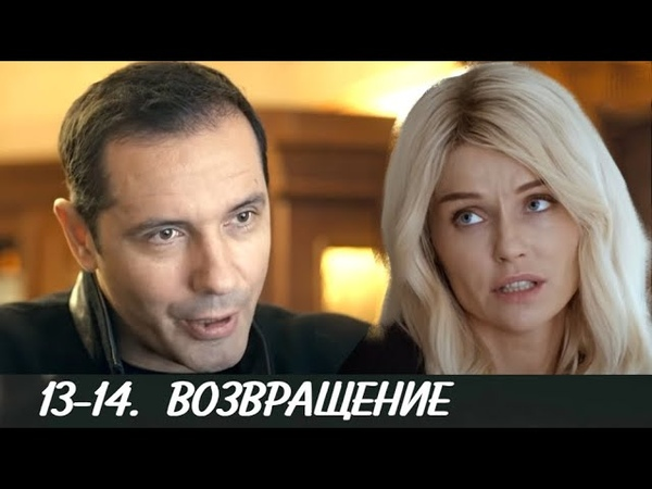 ВОЗВРАЩЕНИЕ 13 14 серия сериала 2020 Канал Россия 1 Анонс