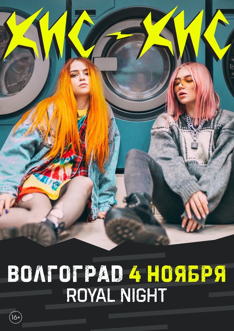 Афиша Волгоград КИС-КИС ВОЛГОГРАД 4 ноября