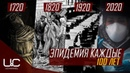ЭПИДЕМИЯ КАЖДЫЕ 100 ЛЕТ ЧУМА 1720, ХОЛЕРА 1820, ИСПАНСКИЙ ГРИПП 1920, КОРОНАВИРУС 2020