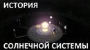 ИСТОРИЯ СОЛНЕЧНОЙ СИСТЕМЫ Прана и Виманы Хамант Льюис История 1