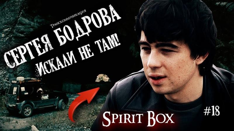 СЕРГЕЯ БОДРОВА ИСКАЛИ НЕ ТАМ Бодров вышел на связь через Spirit Box ФЭГ ЭГФ