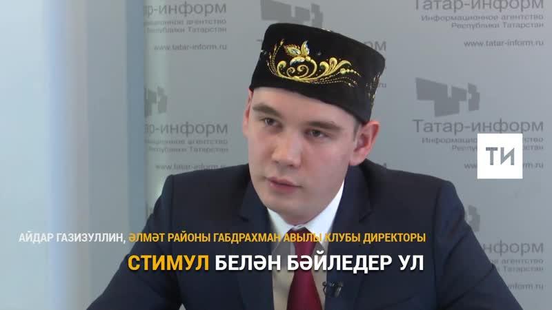 Әлмәт районы Габдрахман авылы клубы директоры Айдар Газизуллин фикере.