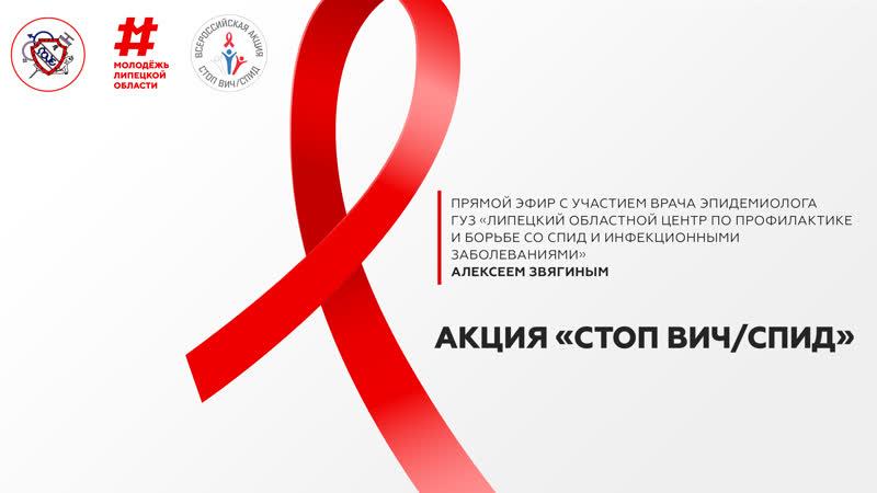 Прямой эфир с участием врача эпидемиолога Алексеем Звягиным