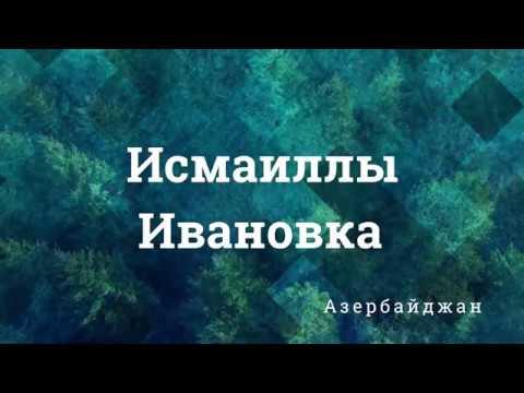 Азербайджан Исмаиллы Ивановка