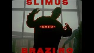 SLIMUS, Бразилец (Рыночные Отношения) - Один цвет