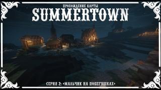 SummerTown №2 - Мальчик на побегушках! Прохождение карты с модами