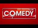 Comedy Club Очень смешные пародии на камеди клаб Смешное видео до слез