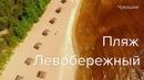 Левобережный пляж города Чебоксары Волга Чувашия, кадры с дрона Dji Завтрак Туриста