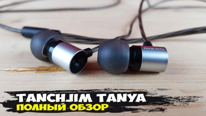 Старая школа обзор внутриканальных динамических наушников Tanchjim Tanya