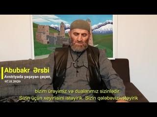Абубакр Арсби : обращение азербайджанским братьям!