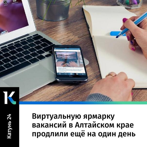 Виртуальную ярмарку вакансий в Алтайском крае прод...