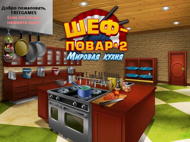 Шеф-повар 2: Мировая Кухня | Cooking Academy 2: World Cuisine (Rus)