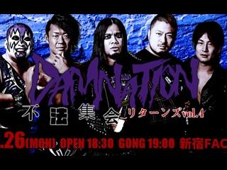 DDT DAMNATION Produce Illegal Assembly Returns Vol. 4 ()