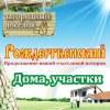 """Загородный поселок """"Рождественский"""" Ижевск."""