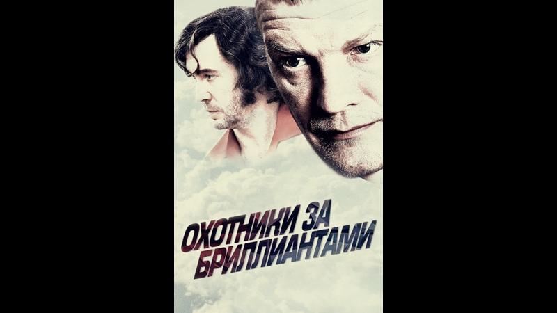 Охотники за бриллиантами 5 8 серии 2011 реж А Котт