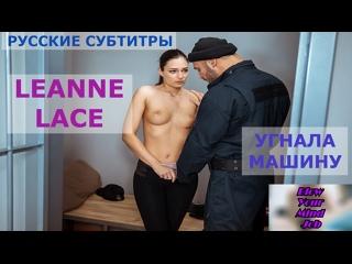 Порно перевод Leanne Lace sub rusub sex kidnapper секс угонщица отработала расплата русские субтитры с диалогами