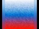 Российский Флаг - шоу-группа Гравитация
