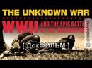 «ВЕЛИКАЯ ОТЕЧЕСТВЕННАЯ» НЕИЗВЕСТНАЯ ВОЙНА / The Unknown War 18 серия БИТВА ЗА БЕРЛИН