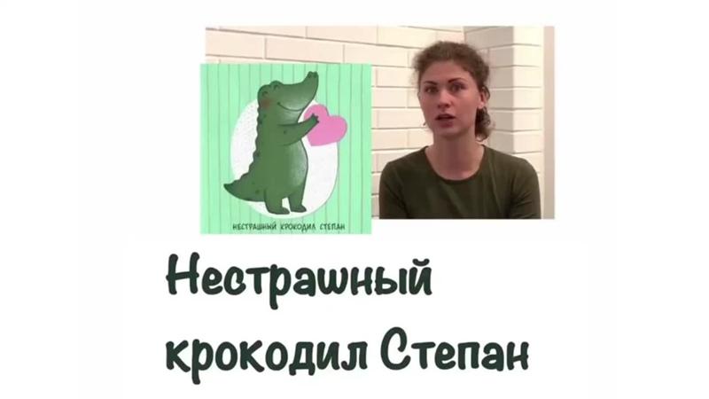 Нестрашный крокодил Степан Татьяна Клапчук
