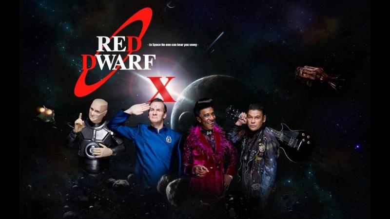 Красный карлик Red Dwarf 10 й сезон сериал 2012 г